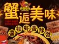 北京虾模蟹样加盟费多少