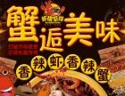 上海开虾模蟹样加盟费多少
