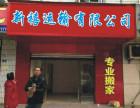 天津搬家公司 24小时服务