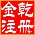 上海公司注册,增资,食品,酒类,医疗,各类型公司注册