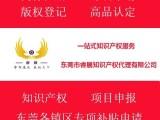 代理东莞南城公司商标登记专业代理企业注册商标