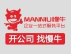 重庆沙坪坝代办营业执照,公司注册一条龙服务