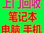 杭州新天地华为P20二手手机上门抵押回收