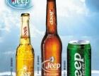 Jeep吉普啤酒 Jeep吉普啤酒诚邀加盟