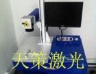 珠海塑胶激光镭雕机 五金配件激光打标机厂家
