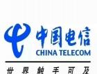 晋城电信宽带业务