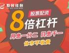 深圳龙岗区股票多少钱能配资