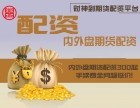 长沙商品期货免费配资正规平台资金安全