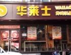 郑州华莱士加盟 华莱士西式快餐加盟 炸鸡汉堡加盟 立即咨询