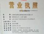 运城盐湖区诚辉诚家政服务有限公司令''.1
