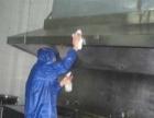 专业大型厨房烟机清洗,中央空调清洗