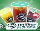 开一家阿水大杯茶多少钱?