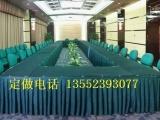 酒店台布桌布定做会议室桌布台布桌套椅子套