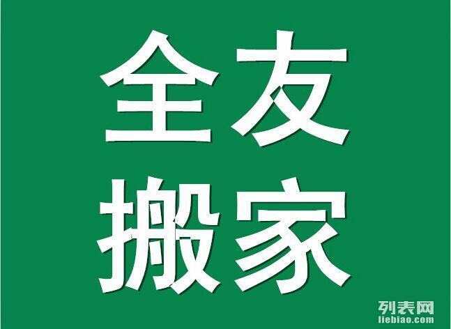 杭州专业居民学生白领 公司搬家 24小时服务全杭州特价超实惠