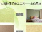 潍坊硅藻泥加盟招商 山东心雅硅藻泥厂家