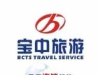 三明宝中国际旅行社有限公司梅列龙岗营业部
