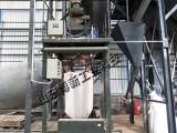 二硫化钼吨袋包装机,无污染吨袋包装设备