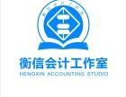 天津衡信会计工作室 代理记账