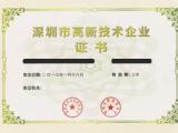 道勤众合专业从数十年专业领域的深圳技术攻关项目、深圳科技项目