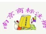 南京商标设计申请