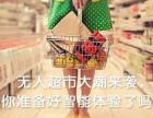继共享行业后无人零售便利店你体验了吗?
