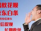 杭州专业安全快捷【花】秒【呗】到【套】账【现】信誉