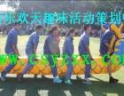 组织策划企业大型趣味运动会首选湘潭乐欢天