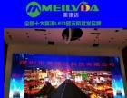 舞台LED显示屏生产厂家-美律达科技买一送五