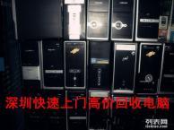 """安庆市内高价收购笔记本电脑""""台式电脑"""