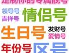 私人订制生日号手机号风水号北京空号审批