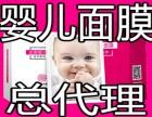 全国婴儿面膜总批+