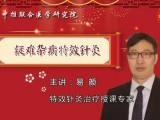 上海大小周天针灸培训班