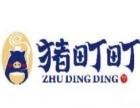 重庆猪町町加盟费多少,怎么加盟猪町町