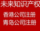 商标注册、青岛公司注册【可提供地址】个体执照办理