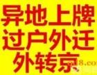 北京汽车指标延期手续代办北京车辆外迁提档过户上牌