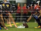 团建新花样杭州特色团建 高端团建-进击的美式橄榄球