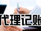 泉州立晟财务管理公司-代理记账,诚信至上高效服务.