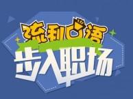 广州成人英语培训机构 海珠商务英语口语培训 荔湾职场英语培训