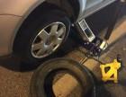 白沙24h汽车道路救援拖车脱困搭电补胎送油