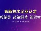 沈阳高新认定代办 沈阳高新技术企业认定条件