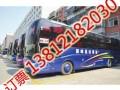惠州到日照客车查询最新时刻表138 1218 2030