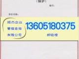 全权办理有机热载体锅炉上海许可证