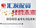 西宁汇发网恒指期货面向全国诚招代理加盟商 赠送后台