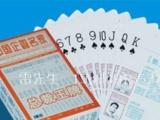 供应广告扑克牌定制、福建扑克批发  福建