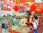北京超市 北京超市诚邀加盟