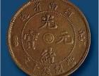 2018年河南省造光绪元宝的市场好吗
