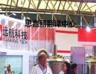 上海专业英日语口笔译商务谈判 展会旅游会议 价格优