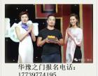 河南电视台华豫之门免费在线鉴宝华豫之门近期海选日期华豫之门报