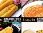 味为先豆腐脑加盟南京 限时免加盟费
