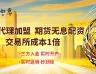 武汉期货配资加盟怎么加盟?